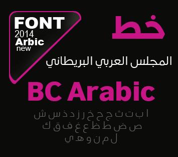 خط المجلس العربي البريطاني بـ 6 اوزان