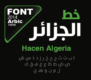 خط الجزائر | خط عربي جديد انتاج 2014