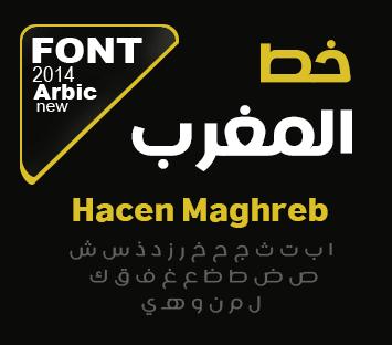 خط المغرب | خط عربي جديد انتاج 2014