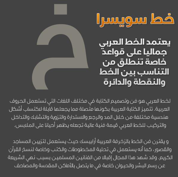خط حصرياً | خط سويسرا العربي بـ 8 اوزان