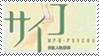 MPD Psycho stamp by cryfrk