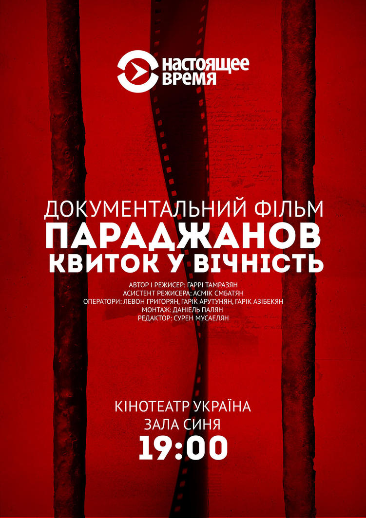 Parajanoff Film Poster by blakk