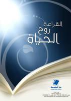 Dar Dlmouqadima by hamoud