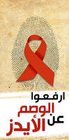 Aids by hamoud
