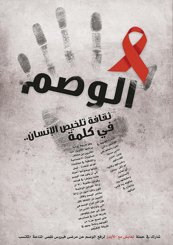 Stigma by hamoud
