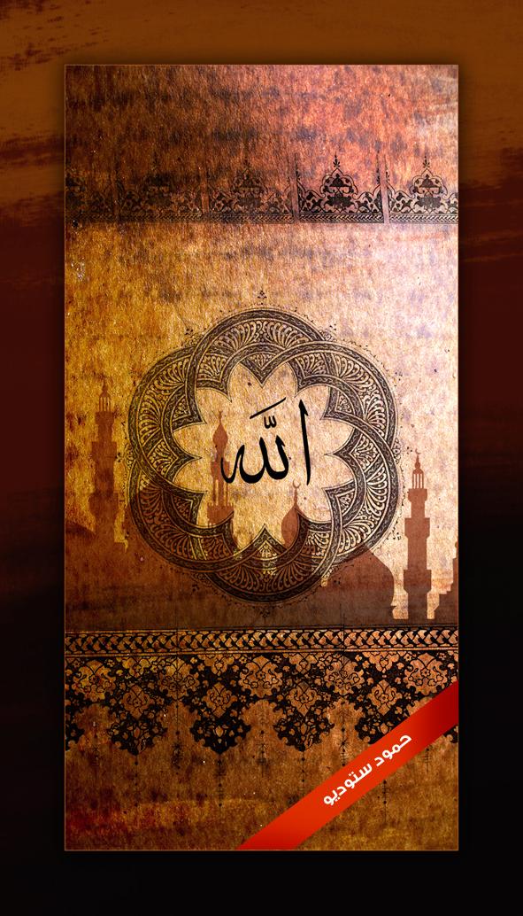 Islamic New Design2 by hamoud