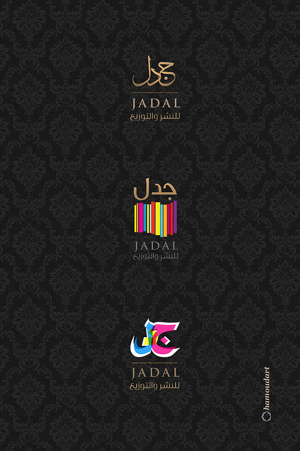 Jadal Logo Proposal by hamoud
