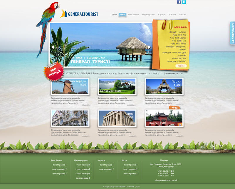 Web Design for Travel Agency by Elena3 on DeviantArt