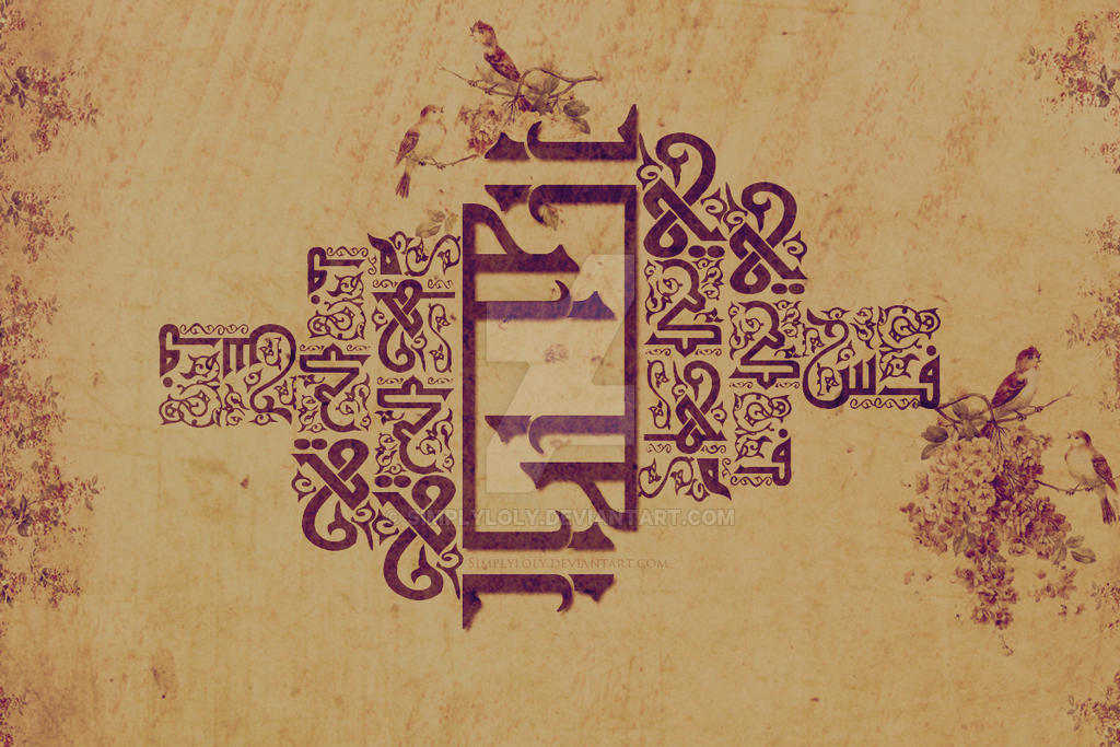 Arabic Typo By Simplyloly On Deviantart