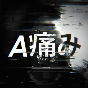 Apein's Profile Picture