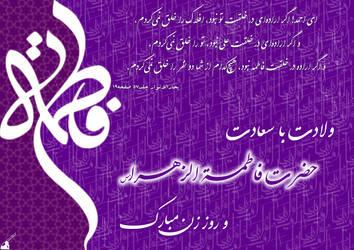veladate hazrate zahra by bisimchi-graphic