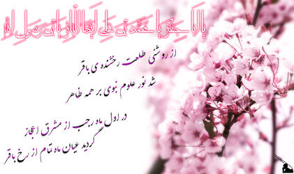 imam baqer by bisimchi-graphic