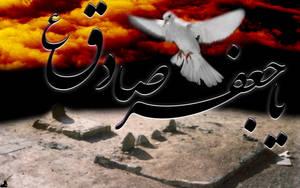 imam sadeq by bisimchi-graphic