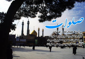 hazrat masume by bisimchi-graphic
