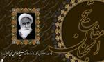 sheikh abbas qomi