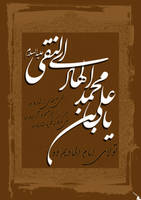 imam naghi as by bisimchi-graphic