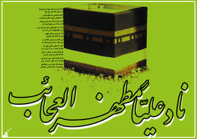 imam ail as by bisimchi-graphic