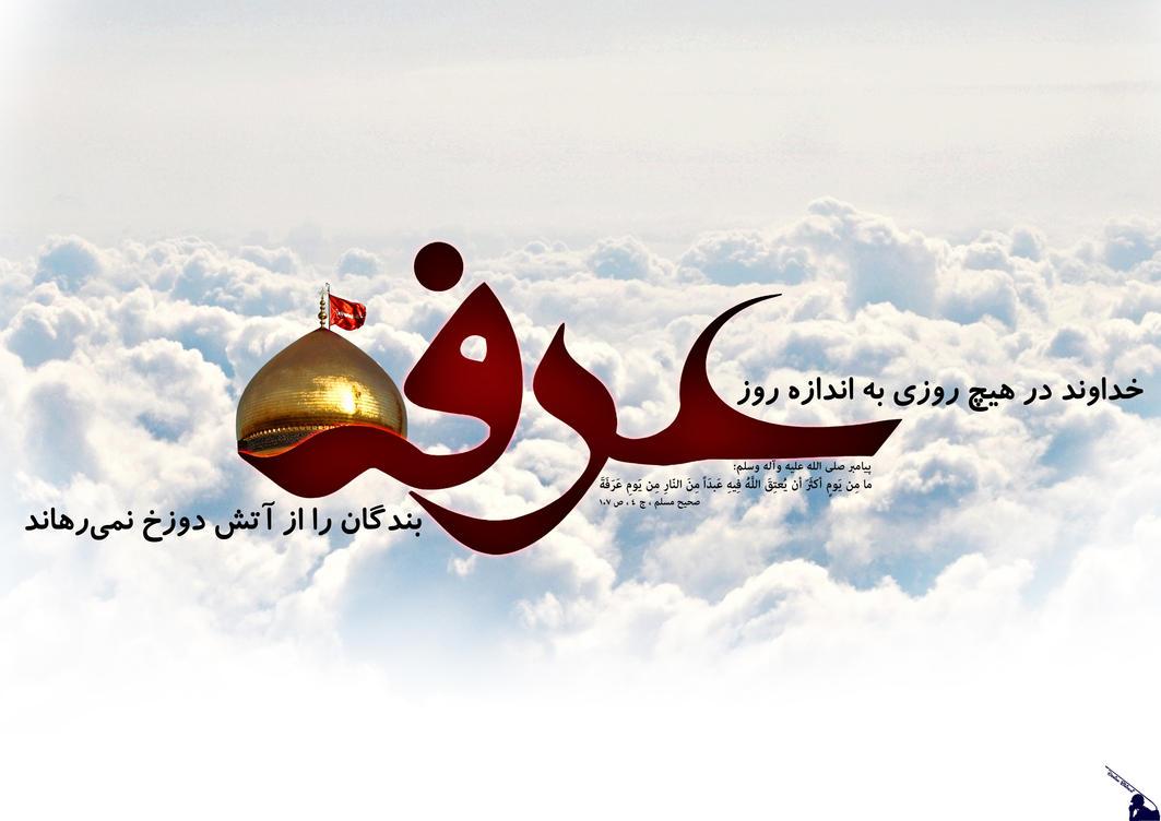Image result for <a href='http://hoseinabadnazema.niloblog.com/p/12/'>روز</a> عرفه