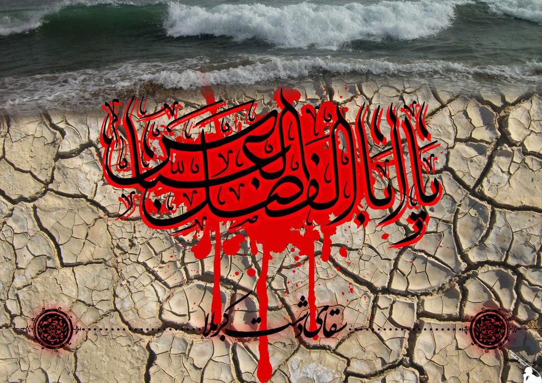 hazrat_abbas_by_bisimchi_graphic-d5lzdqh