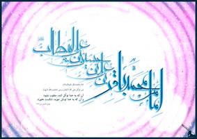 imam baqir by bisimchi-graphic
