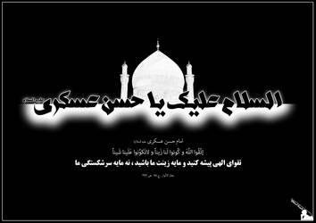 imam askari by bisimchi-graphic