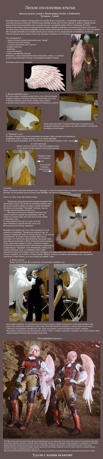 Tutorial: Light-weight wings (kamaels) Russian ver by ElenaLeetah