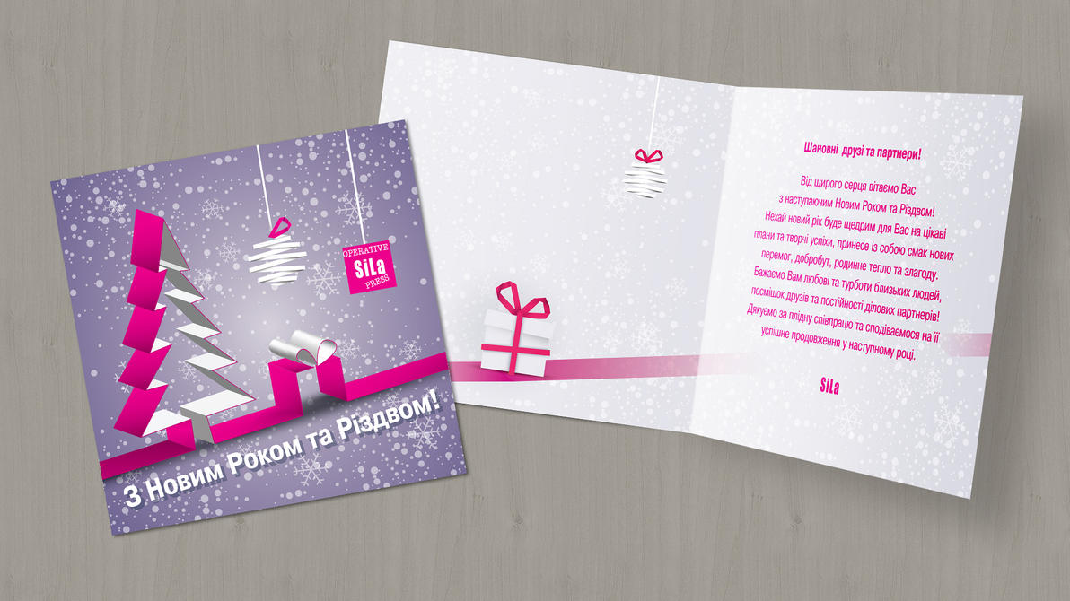 Corporate new year greeting card by satlif on deviantart corporate new year greeting card by satlif reheart Choice Image