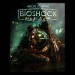 BioShock Icon by VigorzzeroTM