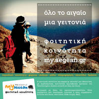 MYAEGEAN Ad / Flyer for initiative (square-layout)