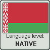 Belarusian language level NATIVE by TheFlagandAnthemGuy