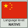 Chinese language level NATIVE by TheFlagandAnthemGuy