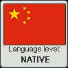 Chinese language level NATIVE by TheFlagandAnthemGuy