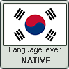 Korean language level NATIVE by animeXcaso