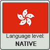 Cantonese language level NATIVE by TheFlagandAnthemGuy