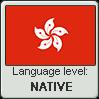 Cantonese language level NATIVE by TheFlagandAnthemGuy