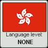 Cantonese language level NONE by animeXcaso