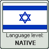 Hebrew language level NATIVE by TheFlagandAnthemGuy