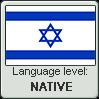 Hebrew language level NATIVE by TheFlagandAnthemGuy