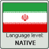 Persian language level NATIVE by TheFlagandAnthemGuy