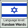 Hebrew language level RANDOM WORDS by TheFlagandAnthemGuy