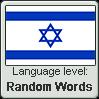 Hebrew language level RANDOM WORDS by TheFlagandAnthemGuy