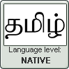 Tamil language level NATIVE by TheFlagandAnthemGuy