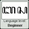 Javanese language level BEGINNER