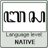 Javanese language level NATIVE by TheFlagandAnthemGuy