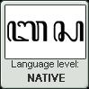 Javanese language level NATIVE by TheFlagandAnthemGuy