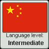 Chinese language level INTERMEDIATE