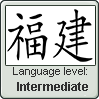 HOKKIEN language level INTERMEDIATE by TheFlagandAnthemGuy