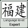 HOKKIEN language level EXPERT by TheFlagandAnthemGuy