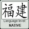 HOKKIEN language level NATIVE by TheFlagandAnthemGuy