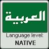 Arabic language level NATIVE by TheFlagandAnthemGuy